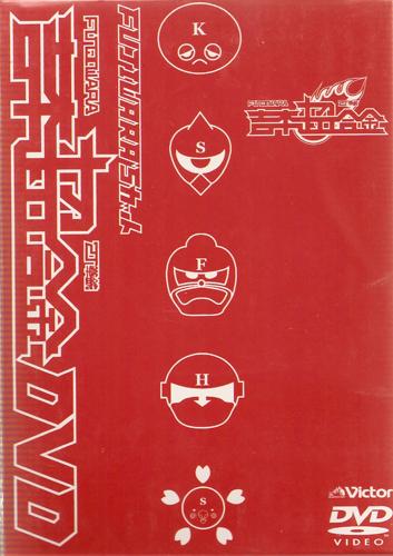 FUJIWARA'Sカット!!吉本超合金 DVD-BOX