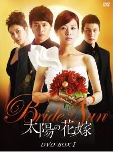 [DVD] 太陽の花嫁 DVD-BOX 1
