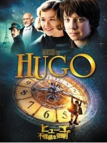 [DVD] ヒューゴの不思議な発明 [洋画DVD]