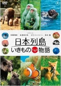[DVD] 日本列島 いきものたちの物語