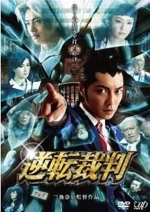 [DVD]逆転裁判 「邦画 DVD ミステリー サスペンス」