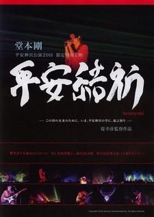 [DVD] 堂本剛 平安神宮公演2011 限定特別上映 平安結祈 heianyuki