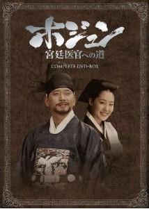 ホジュン 宮廷医官への道 COMPLETE DVD-BOX [韓国TV]