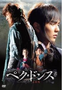 ペク・ドンス DVD-BOX 最終章[韓国TV]