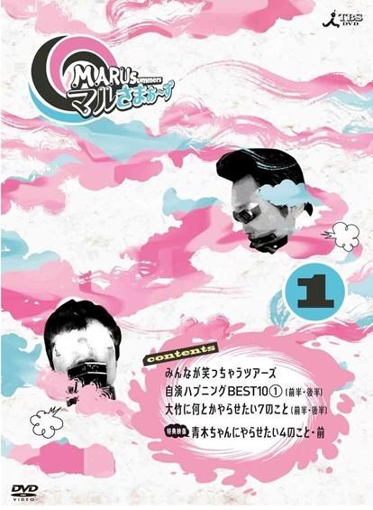 マルさまぁ~ず Vol.1+Vol.2