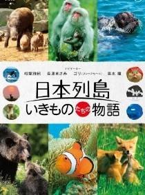 [Blu-ray] 日本列島 いきものたちの物語