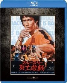 [Blu-ray] 死亡遊戯「洋画 DVD アクション」