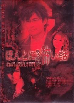 [DVD]ほんとにあった怖い話 夏の特別編2012「邦画 DVD ホラー」
