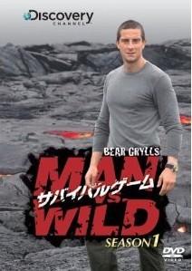 サバイバルゲーム MAN VS. WILD DVD-BOX シーズン1[洋画DVD]