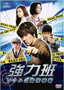 強力班 ~ソウル江南警察署~ DVD-SET 2[洋画ドラマ]