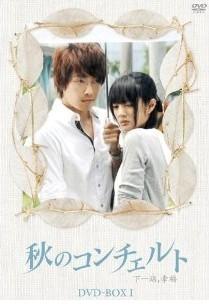 秋のコンチェルト DVD-BOX 1-3[洋画ドラマ]