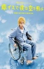 [DVD]車イスで僕は空を飛ぶ「邦画 DVD テレビドラマ」