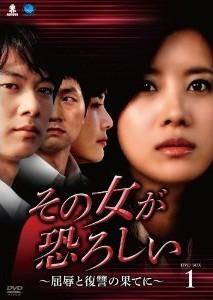 その女が恐ろしい~屈辱と復讐の果てに~DVD-BOX 1-3 [洋画ドラマ]
