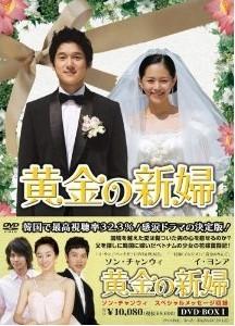 黄金の新婦 DVD-BOX 1-6 [洋画ドラマ]