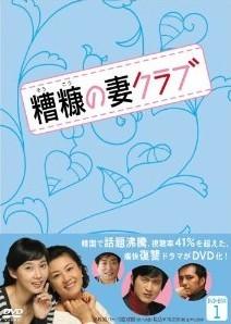 糟糠の妻クラブ DVD-BOX 1-10 [洋画ドラマ]