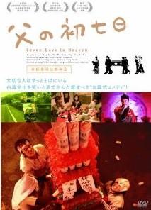 父の初七日 [洋画DVD]