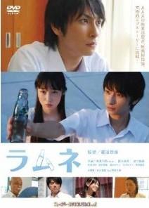 [DVD]ラムネ「[邦画 DVD 青春」