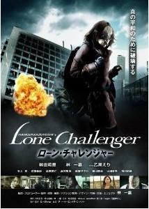 [DVD] ローン・チャレンジャー