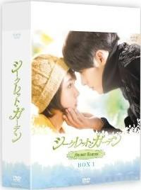 [DVD] シークレット・ガーデン DVD-BOX 1+2