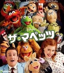 ザ・マペッツ [洋画DVD]