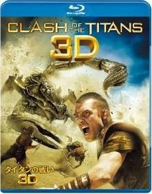 [3D&2D Blu-ray] タイタンの戦い[洋画Blu-ray]