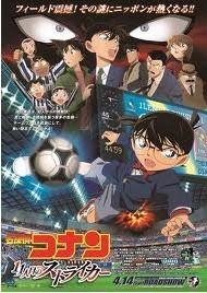 劇場版 名探偵コナン 11人目のストライカー「邦画アニメ/人気シリーズ」