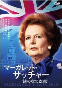 マーガレット・サッチャー 鉄の女の素顔「洋画DVD」