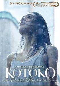 [DVD]KOTOKO「邦画 DVD」