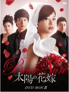 [DVD] 太陽の花嫁 DVD-BOX 3「洋画 DVD ドラマ テレビドラマ」