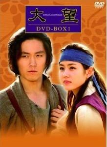 [DVD] 大望 DVD-BOX 1+2「洋画 DVD テレビドラマ」