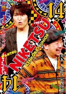 [DVD] にけつッ!!14「邦画 DVD お笑い バラエティ」