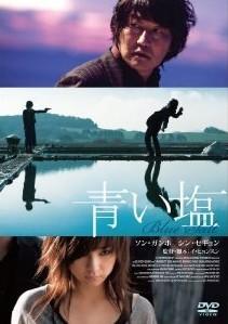 [DVD] 青い塩「洋画 DVD ラブストーリ」