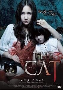 [DVD] The Cat ザ・キャット「洋画 DVD ホラー」