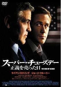 [DVD] スーパー・チューズデー ~正義を売った日~「洋画 DVD ミステリー・サスペンス」