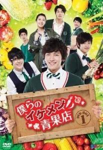 [DVD] 僕らのイケメン青果店 DVD-BOX 1+2「洋画 DVD 韓国のTVドラマ」