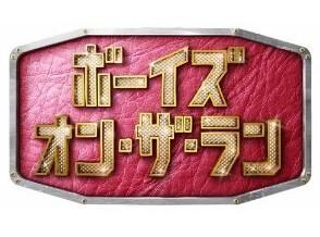 [DVD] ボーイズ・オン・ザ・ラン「邦画 DVD 日本のTVドラマ」