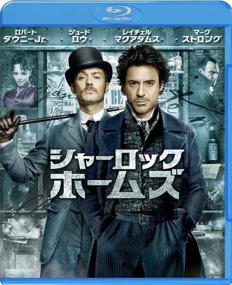 [Blu-ray] シャーロック・ホームズ「洋画 DVD ミステリー・サスペンス アクション」