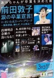 [DVD] 前田敦子 涙の卒業宣言! in さいたまスーパーアリーナ ~業務連絡。頼むぞ、片山部長! ~ 第3日目「邦画 DVD 音楽」