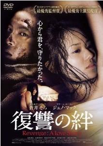 [DVD] 復讐の絆 Revenge: A Love Story「洋画 DVD ミステリー・サスペンス」