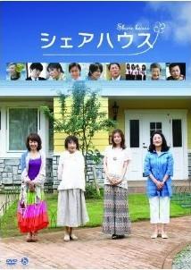 [DVD] シェアハウス「邦画 DVD ドラマ」