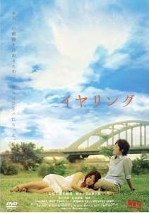 [DVD] イヤリング「邦画 DVD エロス」