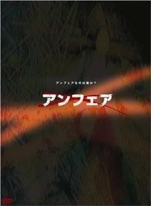 [DVD] アンフェア DVD-BOX「日本ドラマ」