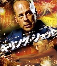 [DVD] キリング・ショット「洋画 DVD アクション」