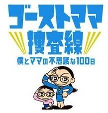 [DVD] ゴーストママ捜査線 僕とママの不思議な100日「日本ドラマ」
