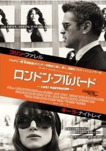[Blu-ray] ロンドン・ブルバード ラスト・ボディガード「洋画 DVD ミステリー・サスペンス」