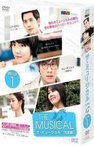 [DVD] ザ・ミュージカル DVD-BOX 1+2「韓国ドラマ」