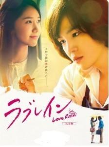 [DVD] ラブレイン DVD-BOX 1+2「韓国ドラマ」