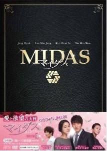 [DVD] マイダス DVD-BOX 1「韓国ドラマ」
