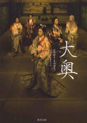 [DVD] 大奥 完全版「日本ドラマ」