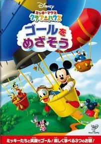 [DVD] ミッキーマウス クラブハウス/ゴールをめざそう「洋画 DVD アニメ」